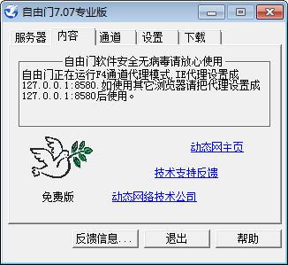 自由門最新版下載繁體中文 專業版