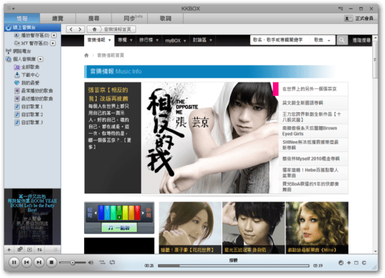kkbox免費音樂下載線上收聽