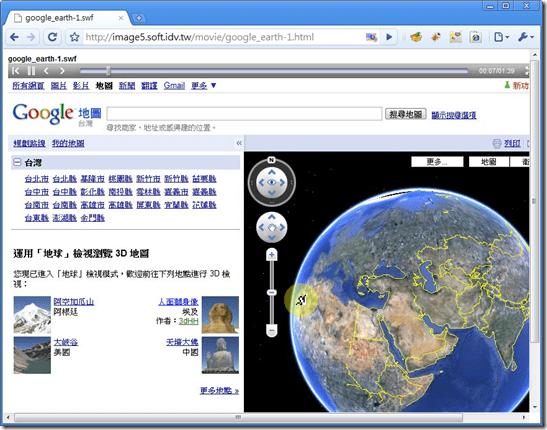 google地球中文版下載