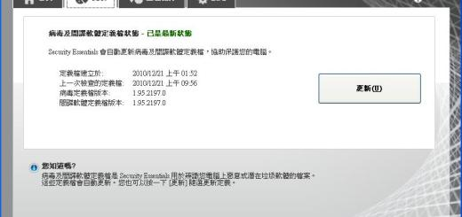 Microsoft Security Essentials 微軟防毒軟體繁體中文版 4.0