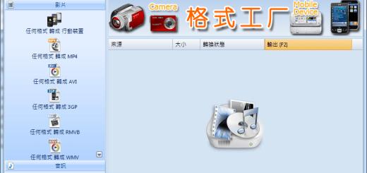 格式工廠繁體中文下載 FormatFactory 免安裝