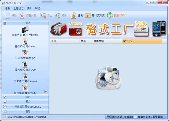 格式工廠繁體中文下載 FormatFactory 免安裝中文版