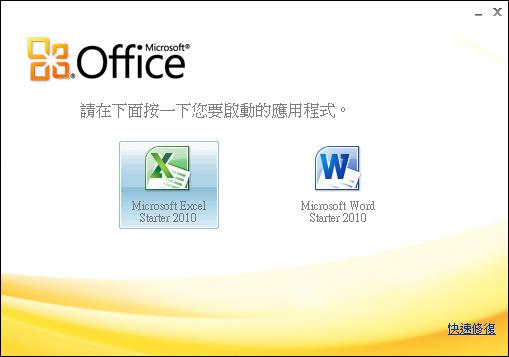 Microsoft Office 2010 Starter 下載