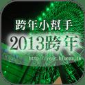 2013跨年晚會活動快速查詢好去處 [跨年小幫手] for Android