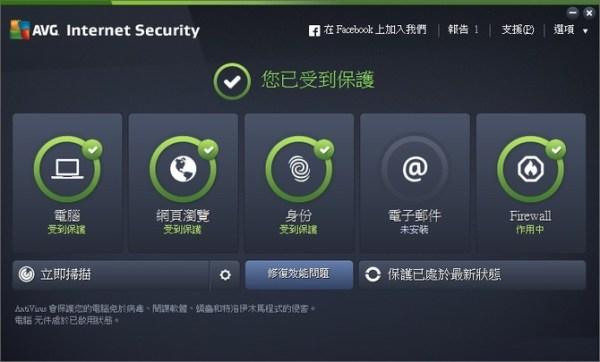 [限時免費]avg防毒軟體2016 - AVG internet security 2016