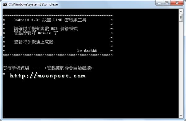 line密碼破碼程式下載 | line密碼破解器