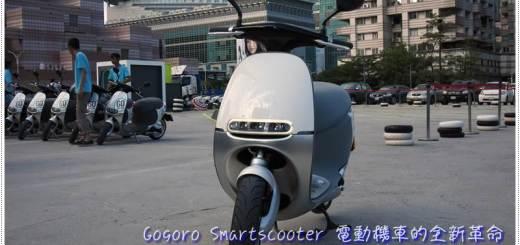 [試駕]Gogoro SmartScooter 智慧雙輪電動車 電動機車界的全新革命