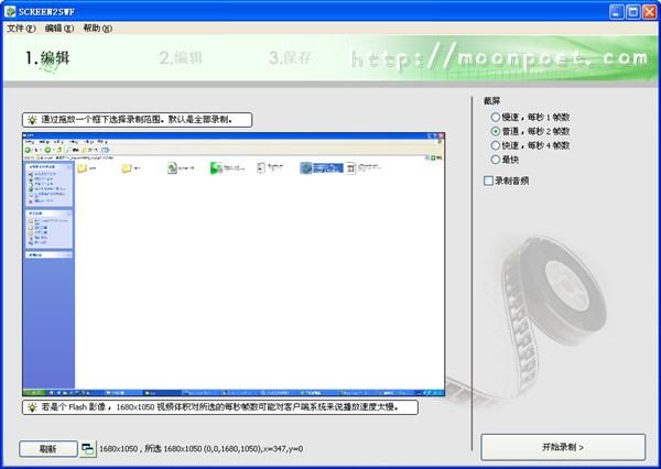 電腦畫面錄影錄音程式 SCREEN2SWF 免安裝