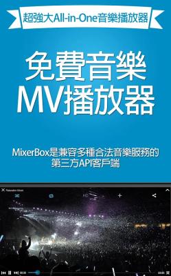 [限時免費]免費音樂線上聽app - MixerBox 3