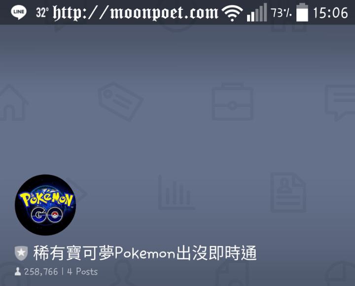 稀有寶可夢line群組 - 用LINE通知追蹤稀有Pokemon的動向