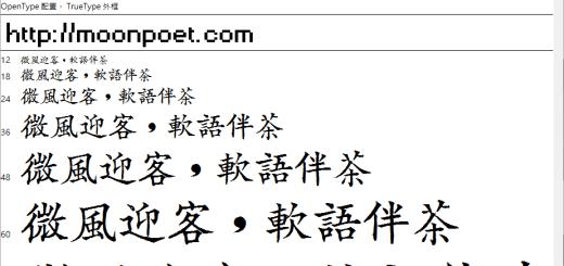 日星初號楷體 免費字型下載