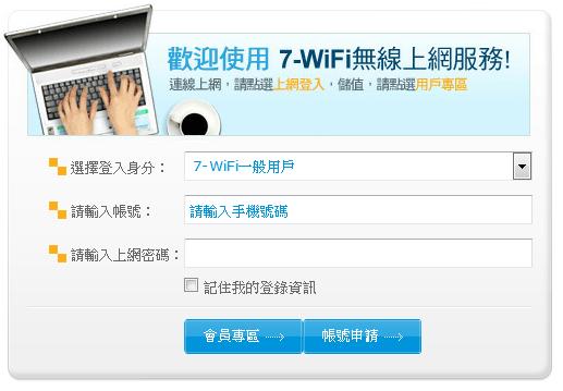 7-11 wifi 免費無線上網