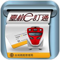 台鐵網路訂票系統官方手機版 - 臺鐵e訂通