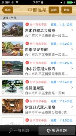 Taiwan_Hot_Springs_Search_3