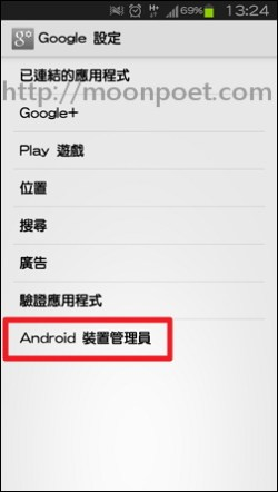 android_device_manager_4