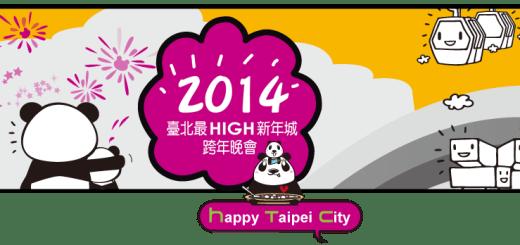 2014跨年晚會直播 一起在網路倒數看煙火吧!