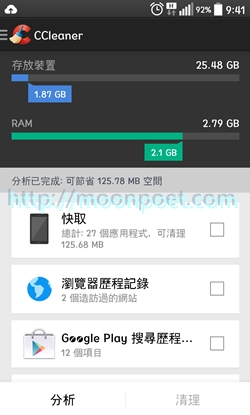 ccleaner_android_3
