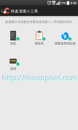 ccleaner_android_6