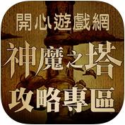 神魔之塔攻略圖鑑 app 讓您成為轉珠高手