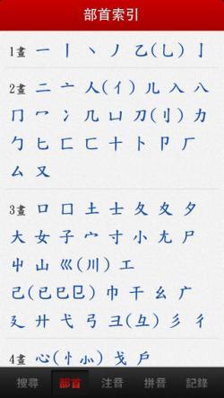 guo-yu-zi-dian_5