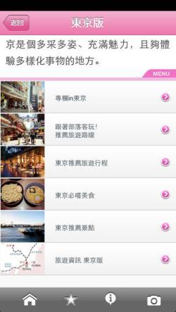 japan_campaign_guidebook_3