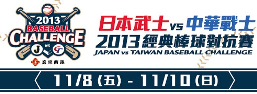2013台日棒球對抗賽門票購買及直播資訊