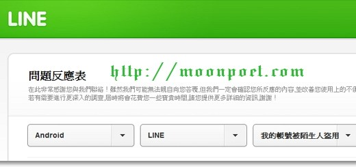 line官方網站問題反應表