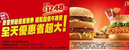 麥當勞優惠卷2014官網