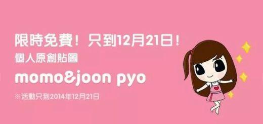 line免費貼圖區下載2014 - momo&joon pyo 個人原創貼圖