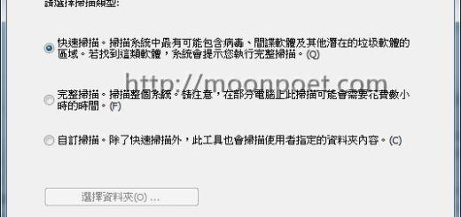 微軟官方惡意軟體移除工具 1.0.3001
