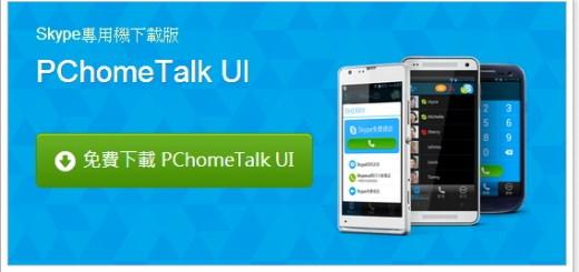 PChomeTalk UI - 把舊手機變身Skype手機