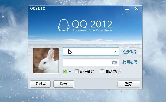qq2012 繁體版下载官方版