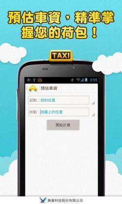 taxi_meter_003
