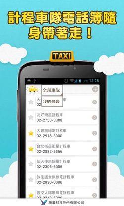 taxi_meter_008