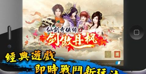 仙劍奇俠傳5下載點 劍傲丹楓 iOS版 限時免費中