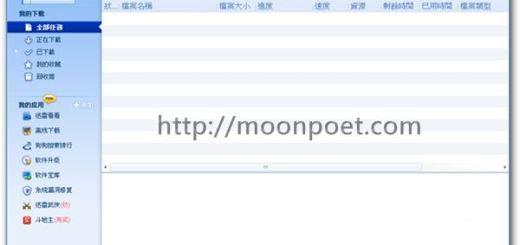 迅雷7繁體中文版載點下載