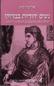 נשים יהודיות