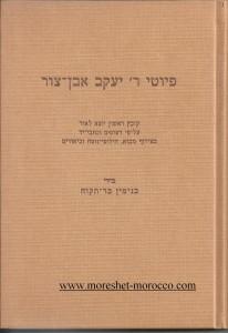 פיוטי רבי יעקב אבן צור