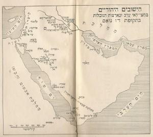 חצי אי ערב-היישובים היהודיים