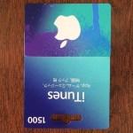 iTunes Card 1,500円 R 500500
