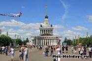 ВВЦ - Всероссийский выставочный центр