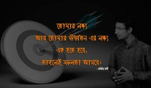 bangla-quotes-moshiur-monty