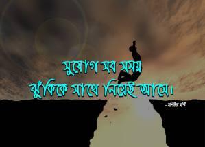 bangla-quotes-moshiur-monty