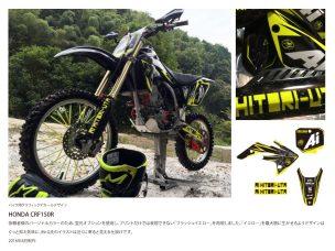 HONDA CRF150R Graphic Decal Design