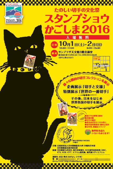 20161001-ssk1ura