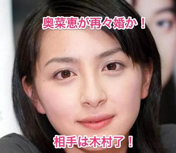奥菜恵が木村了と再婚か!離婚理由と過去の結婚相手の画像は?