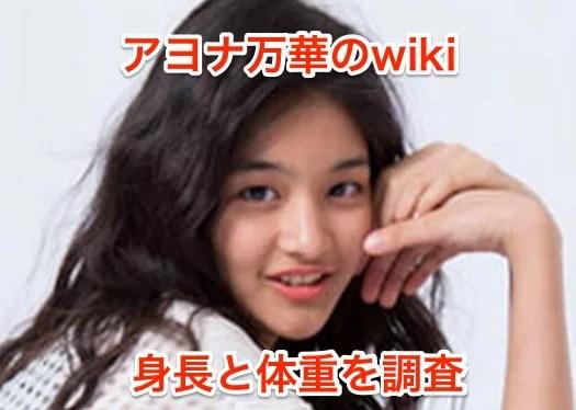 アヨナ万華(まは)のwikiと中学は?身長と体重でBMIを調査!