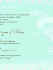 Προσκλητήρια γάμου.