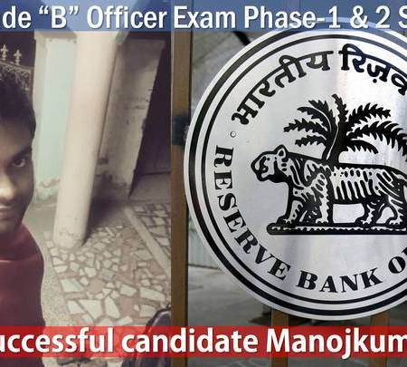 RBI Grade B officer Manoj Kumar strategy tips