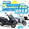 【HONDA】Summer Scooters Fair 2018 7/1~9/30